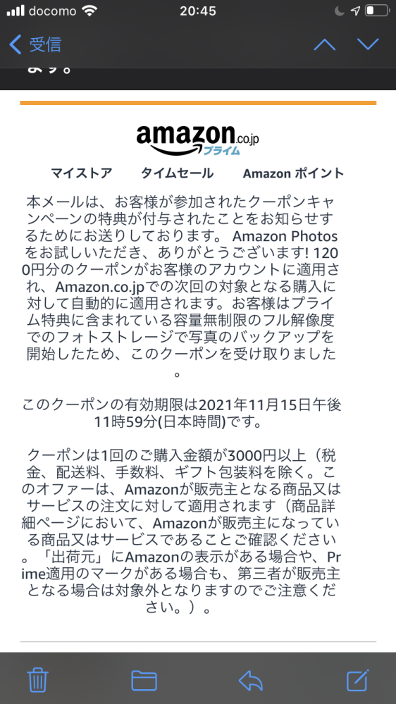 Amazonphotosに写真をアップロードし、クーポンを貰ったのですがどこから使えばいいか分かりません。