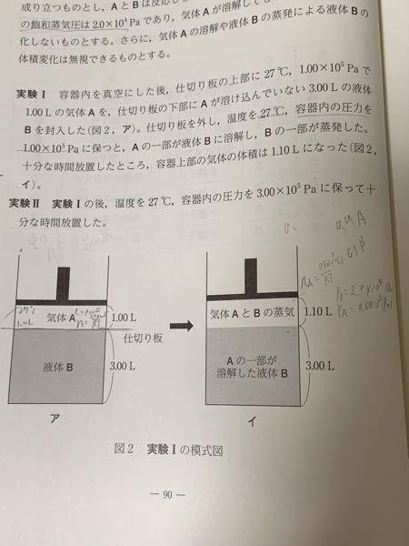 高校化学、気液平衡に関する質問です。 ピストン付きの容器の内部に、気体A、気液平衡状態の液体Bを入れます。 外圧を操作すれば気液平衡状態から気体にできますか?出来る出来ないで、その理由も教えて頂けると幸いです。 お願いします。