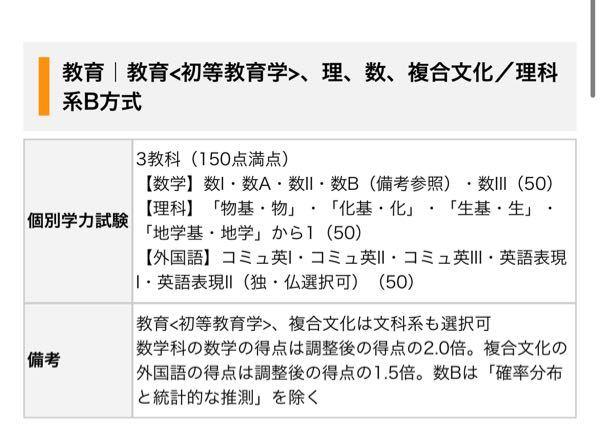 早稲田大学の教育学部Bの入試科目情報です。 数学と英語はこれ書いてるやつ全部受けないといけないんですか?