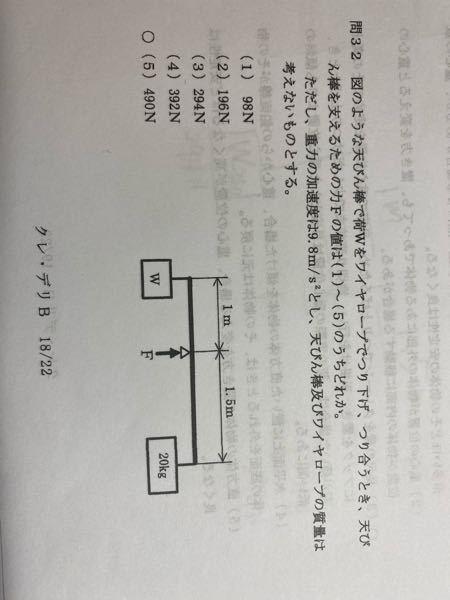 クレーン試験勉強中です! 答えに たどり着くまでの計算方法を教えて下さい! (W)が30kgまではわかりましたが、 答えになる490Nまでの計算方法が分かりません、 よろしくお願いします!!