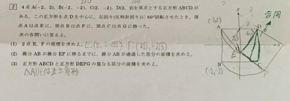 難関高校受験関連の問題です。 画像中の(2)と(3)の答えを 詳しい解説付きで教えてください。 どずおよろしくお願い致します。