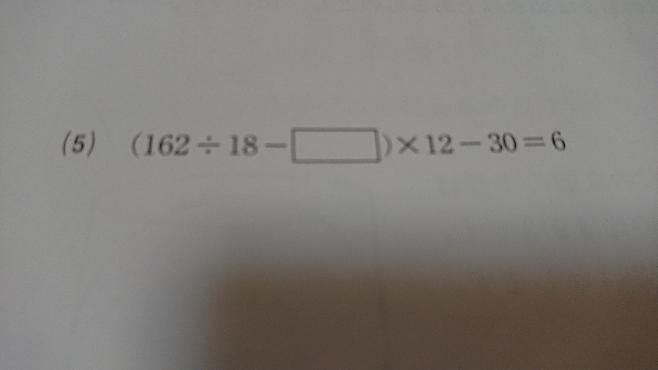 中学受験の算数の問題です。 次の□にあてはまる数を教えて下さい。 途中の式も小学生に分かるように教えて下さいm(__)m