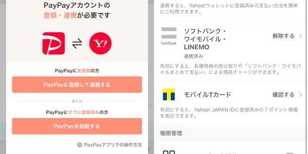 paypayと連携したいんですができません。どうしたらいいですか?Yahoo!JAPAN ID は連携済みになっています