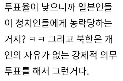 この朝鮮語、日本語に翻訳してもらえますか? 選挙の投票率に関する日韓比較の文だと思いますが。