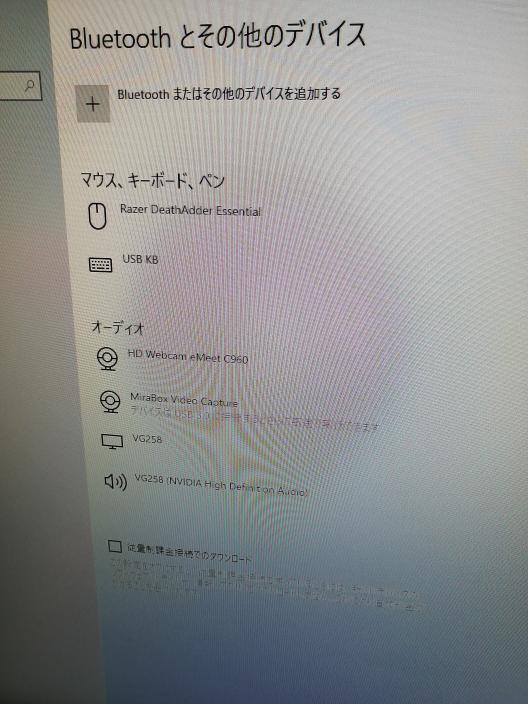 パソコンからスマホに写真を送ろうと思い、Bluetoothでやろうとしたのですがパソコン側がなんでか出来ない感じなのですが、対処法ありましたら教えて下さい。 写真のBluetoothまたはその他のデバイスを追加するの下に本来ならBluetoothオンオフのボタンがあるらしいのですがそれすら無いです。 お願いします。