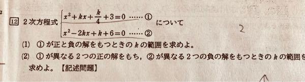 高校数学Iについてです。 下の(1)が分かりません。 答えは K<-12 です。 回答よろしくお願いいたします。