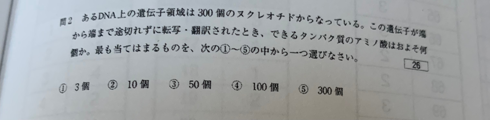 なぜこの答えが③になるのかわかりません、。教えてください。