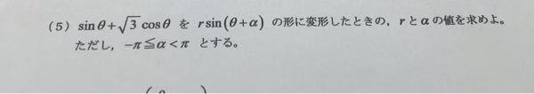 数二です。答えは r=2で、a=3分のπです。 解説お願いします!
