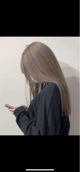 この髪色って難しい方でしょうか?