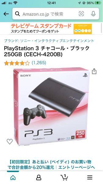 このps3の発売日を教えてください❗️てゆか何故は箱の縁が赤なん ️