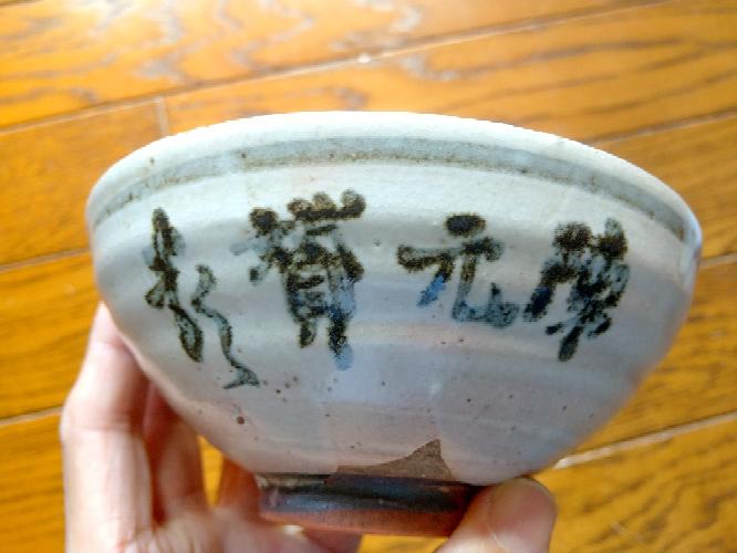 この漢字はなんと書かれているのか教えてください。