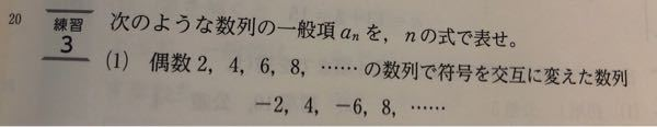 数列の問題です。 予習してて、教科書に答えが載っていなくて困ったので答えを教えていただきたいです。