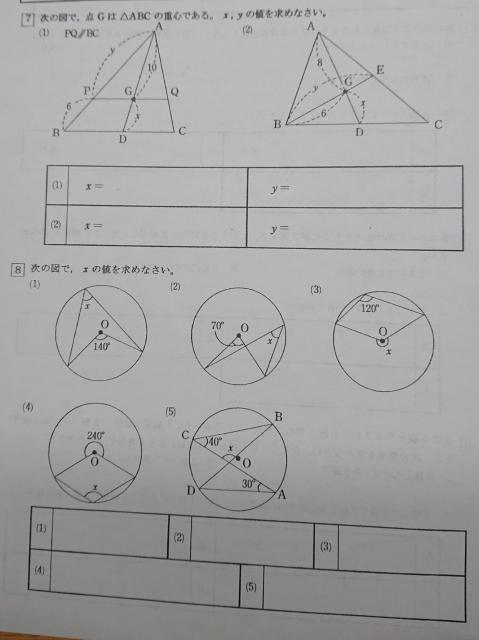 図形の答え教えてください! 苦手なのでほとんど解けませんでした お願いします