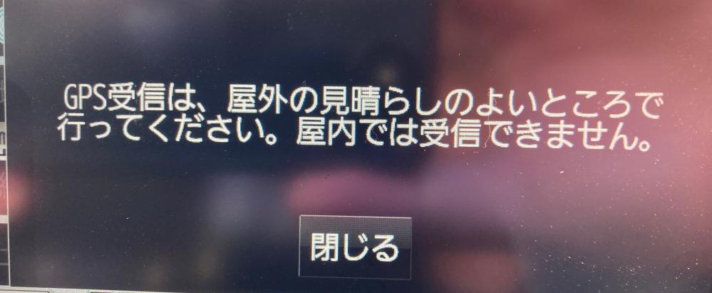 ポータブルナビのGorillaについて質問です。 ゴリラの5インチCN-G540Dを購入しましたが、 毎回エンジンをかけるたびに添付画像の画面になります。 閉じるボタンを押さない限りはずっとこのままです。 この画面が表示されないように設定できないのでしょうか? いちいちボタンを押さないと消えないのが かなりうざいです。