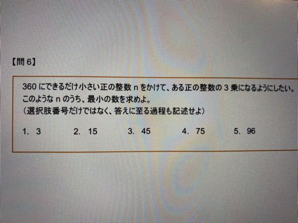 この問題の答え3か15で迷ってます。 もし分かる方がいらっしゃったら教えて頂きたいです。