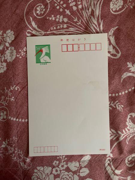 質問です。 KBS京都宛にこのハガキを使いたいのですが このまま切手を貼らずに送ってもちゃんと届きますか?