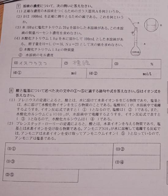 化学基礎 お願いします 分かりません泣