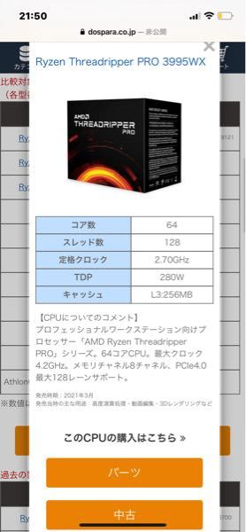ガレリアゲーミングPCの質問です ドスパラというサイトでAMD CPUというものを選ぶところがあるんですけど、一番いい奴をタップすると写真のように「パーツ」と「中古」というものがあるんですけど「パーツ」って買って届いた時にそのままそれがゲーミングPCにセットされてるのではなく、自分で組み立てるんですか?教えてください。 急いで打ったので日本語おかしくなってるかもしれません