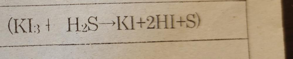 この酸化還元率反応式が理解できません。 化合物内でカリウムの酸化数が1以外というのはあり得るのですか?