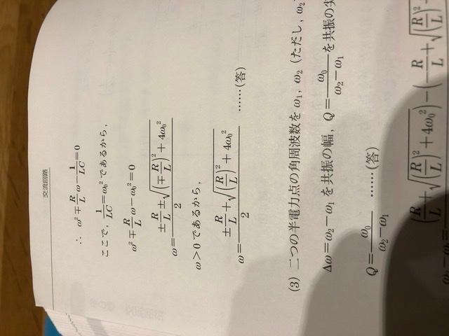 質問です。 ここで1/LC=ω^2の後のところで ω^2−+R/L・ω−ω0^2=0が ω=+−R/L+-√(-+R/L)^2+4ω0^2/2になるのかわかりません。 展開式わかる方解説お願いします。