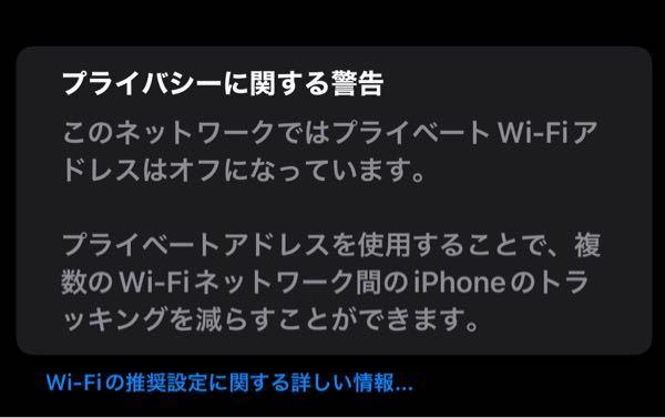 iphone ユーザーです。 今日の昼間まで、何も問題なく家のwifiを使用できていたのですが、夕方、用事で外出した後、家に帰ってきてから急にwifiの調子が悪くなってしまい、繋がらなくなってしまいました。自分のiphone だけではなく、家族のiphone やipad、Nintendoswitchなども繋がらなくなってしまいました。これは不具合なのでしょうか?それとも何かハッキングされていたりするのでしょうか?わかる方、教えていただきたいです。 下の画像は、私のiphone だけ、表示されています。