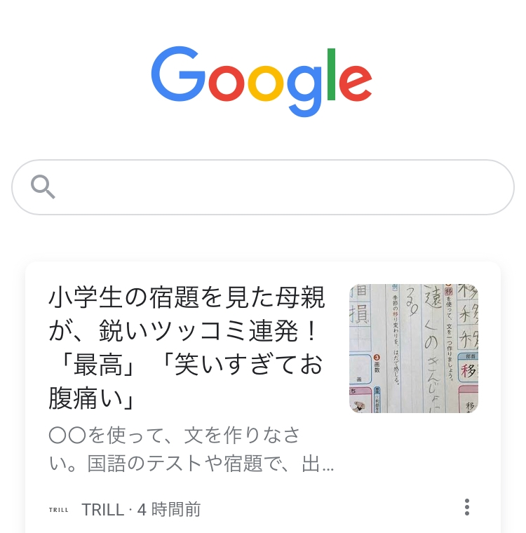 Googleを開くとこんな感じに記事で出てくるのですが 記事を全て非表示にする方法はありませんか?