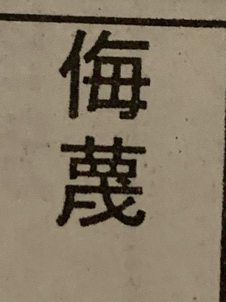 この漢字の読み方教えてください