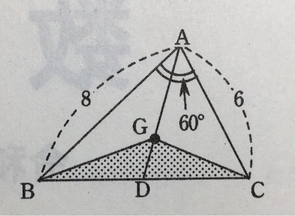 数学IA 図において、∠BAC=60°、点Gは三角形ABCの重心である時、三角形GBCの面積を求めよ。 この問題の解き方、答えを教えてください。