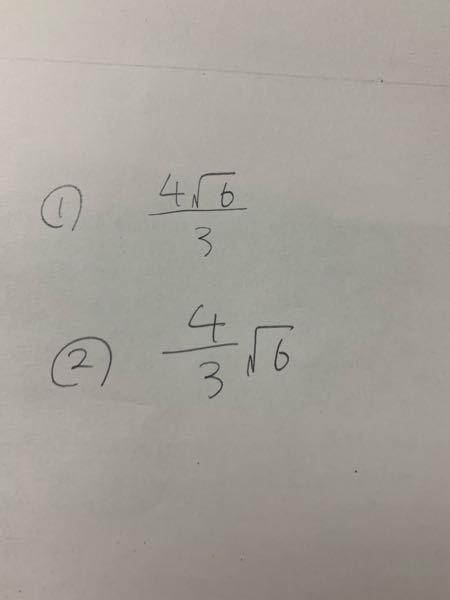 すごく簡単な質問ですみません。 急に不安になったので質問させていただきます、。 数学で、画像のような数字①・②は等しいですか?違うものでしょうか? 質問がよく分からなくてすみません。分かる方、よろしくお願いします。