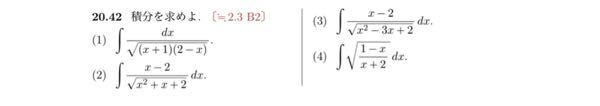 この4問を教えて頂きたいです。 また、(2)、(3)、(4)でsinh^(-1)、tanh^(-1)とかが出てくるのですがlogの形にするかよく分かりません。