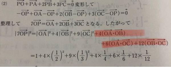 数学 赤線はどこを計算したのですか?