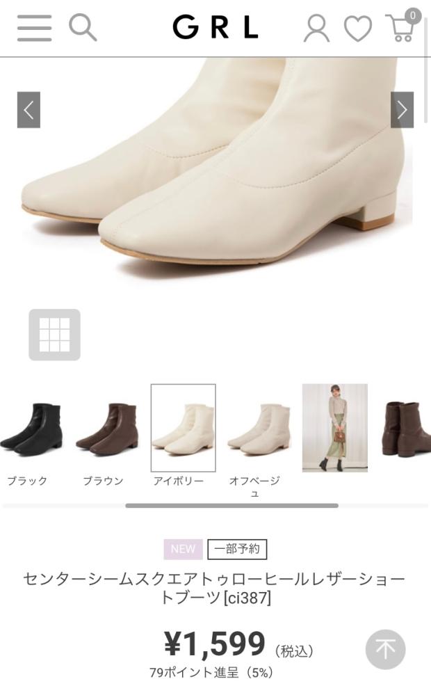 GRLのブーツで センターシームスクエアトゥローヒールレザーショートブーツ を購入しようと考えているのですが、SNSのどこを探しても参考になるものがなくて困っています(><) アイボ...