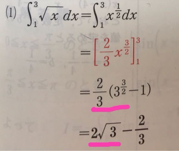 高校数学の積分の設問です。 添付画像の計算が分かりません。 手書きで良いですねので、詳しいご説明いただけますでしょうか。 よろしくお願いします。