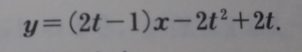 通過領域です。t^2になったらパラメータの分離はもう無理ですか?