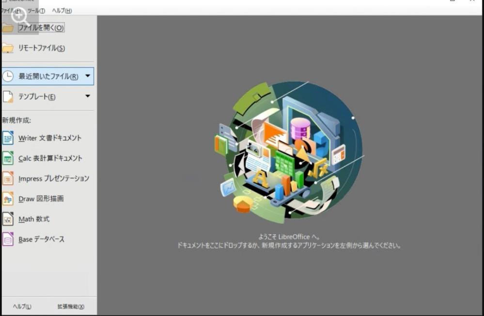 Office2013のファイルは互換ソフトで読める? Word2013で作成した表やカラーの図形や文字も混在した、docxファイルはofficeOnlineでは正しく読めるようです。Googleドキュメントでは無理でしょうか?LibreOffice等のOffice互換ソフト等では無理ですか?教えてください。