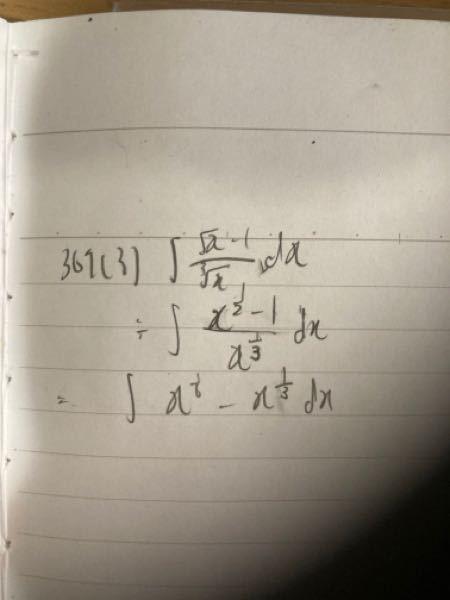 三行目がx^1/6-x^-1/3となるのですが -1/3となるのは何故ですか?教えてください