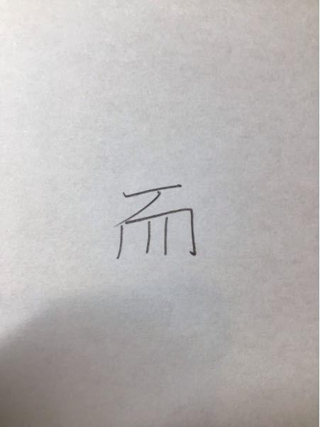 写真の漢字の読み方をご存知の方、教えてください。 よろしくお願いします。