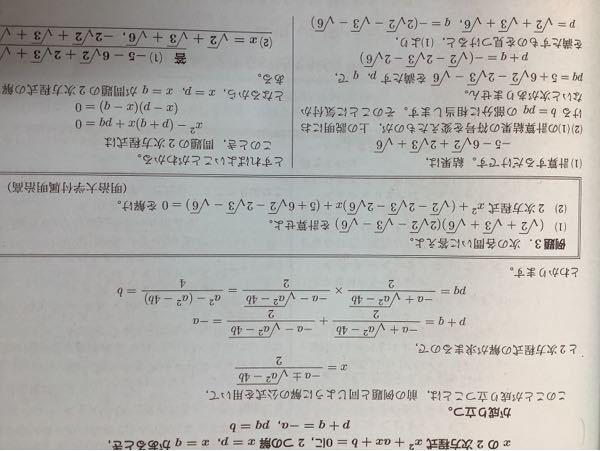 二次方程式についてです。(2)が解説の意味がわかりません誰か教えてください。