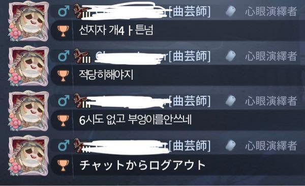 第五人格 マルチの対戦後チャットです。 こちらの韓国語を訳していただけませんか?