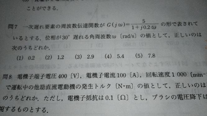 すいません。教えてください。位相45度、位相90度の場合は理解できましたが、位相30度の場合がわかりませんでした。 問題は、 一次遅れ要素の周波数伝達関数がG(jw)=5/(1+j0.2ω) の形で表されているとする.位相が30度遅れる角周波数ω(rad/s〕の値をもとめなさい。 以上、よろしくお願いいたします。