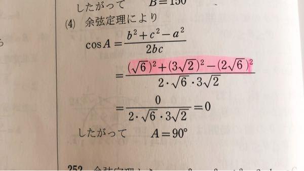 なんで赤の部分が0になるんですか?