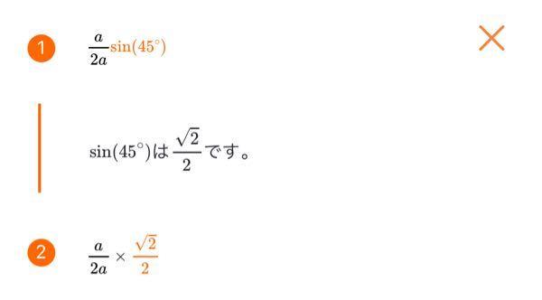 どうしてsin45°は2分の√2になるんですか?