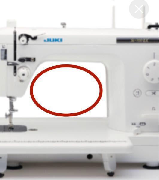 ミシンの部分名称おしえてください 画像の赤丸部分の空間は何というのでしたっけ?