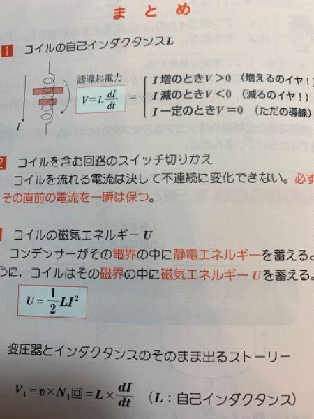 誘導起電力のVがなぜI増の時にV>0でI減ときにV<0なのか符号がわかりません。漆原の物理が面白いほどわかる本というやつなのですが、他の参考書などにはV=-L dI/dtと書いていました。符号の意味を教えてください!