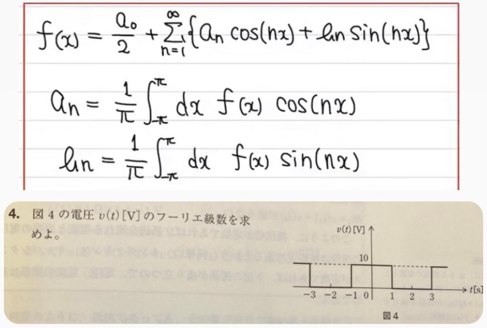 以下の写真の問題を以下のフーリエ級数の公式で求めることはできますか? 公式はT=2πの時のものなのですが 問題の周期は4で、どのように求めるか分からないので教えて欲しいです。