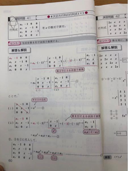 問題の赤い文字ao部分がわからないのですが、教えていただけるとありがたいです!