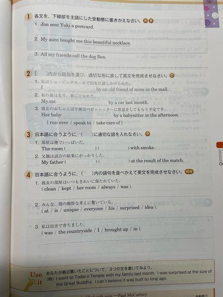 こちらの英語を教えて頂きたいです。