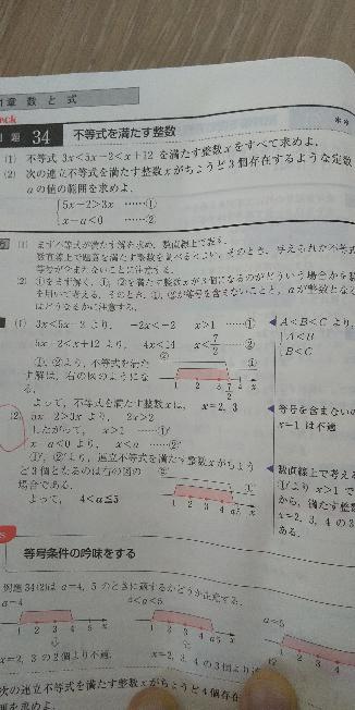 (2)の所なんで5までなのかが分かりません教えてください