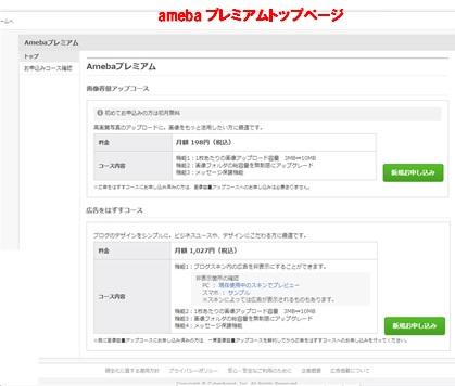 アメブロのアメーバプレミアム(月1,027円で広告を消す)を解約希望です。 案内に「amebaプレミアムのトップページから」とあり、そのページに移行しますが 新規申し込みの内容のみで、解約の手続...