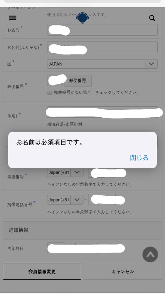 韓国のbeatroadというサイトでメールアドレスの会員情報に間違いがあったことに気がついたので変更したいのですが、次の画像のように、入力しているにもかかわらず名前は必須項目です。と出てしまい...
